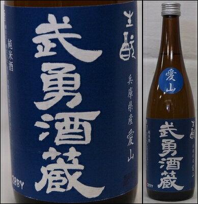 茨城・武勇【武勇】きもと純米 愛山70% 720ml