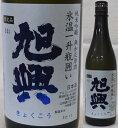 栃木・渡邊酒造 旭興 純米吟醸 無加圧原酒 氷温壱升瓶囲い720ml