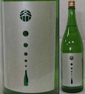 栃木・松井酒造店 松の寿(まつのことぶき) 純米吟醸 五百万石55% 無濾過生原酒 雫ラベル 1800ml