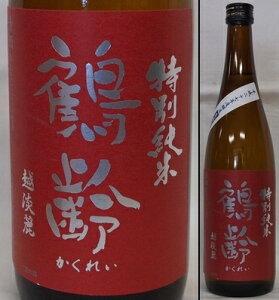 新潟・青木酒造 鶴齢(かくれい) 特別純米 越淡麗55% 無濾過生原酒 720ml