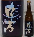 福島・花泉酒造 ロ万シリーズ だぢゅー 純米吟醸 二回火入れ720ml