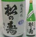 栃木・松井酒造店 松の寿(まつのことぶ) 純米吟醸 雄町55% 無濾過生原酒1800ml