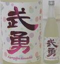 茨城・武勇【武勇】特別純米 ひたち錦65% 白麹仕込み 生酒 720ml