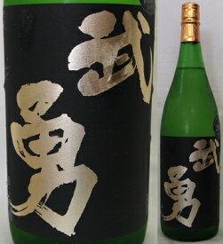茨城・武勇 武勇 純米吟醸 直汲み 中取り 瓶火入れ 1800ml
