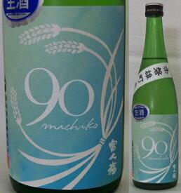 茨城・結城酒造 富久福(ふくふく) michiko90 赤磐雄町 純米無濾過生原酒720ml