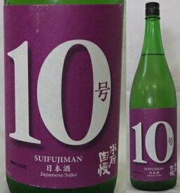 茨城・明利酒類 水府自慢(すいふじまん)10号 むらさきラベル(酸基醴もと)1800ml