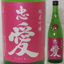 栃木・富川酒造店 忠愛(ちゅうあい)純米吟醸 美山錦55% 瓶燗火入れ720ml