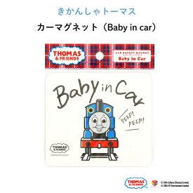 THOMAS&FRIENDS( きかんしゃトーマス )カーマグネットBABY IN CAR♪ベイビー用のマグネット♪( マグネット BABY CHILD KIDS 男の子 車 ステッカー シール 赤ちゃんが乗っています 取り外し 運転 出産祝い 出産準備 プチギフト 日本製 )