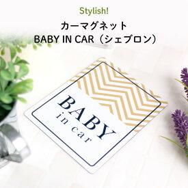 Stylish!(スタイリッシュ!)カーマグネット BABY IN CAR(シェブロン)( シンプル おしゃれ かわいい 子供 マグネット BABY CHILD KIDS ベビー 女の子 男の子 車 ステッカー シール 赤ちゃんが乗っています 取り外し 運転 出産祝い プチギフト 日本製 )