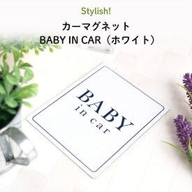 Stylish!(スタイリッシュ!)カーマグネット BABY IN CAR(ホワイト)( シンプル おしゃれ かわいい 子供 マグネット BABY CHILD KIDS ベビー 女の子 男の子 車 ステッカー シール 赤ちゃんが乗っています 取り外し 運転 出産祝い プチギフト 日本製 )