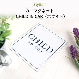 Stylish!(スタイリッシュ!)カーマグネット CHILD IN CAR(ホワイト)( シンプル おしゃれ かわいい 子供 マグネット BABY CHILD KIDS ベビー 女の子 男の子 車 ステッカー シール 赤ちゃんが乗っています 取り外し 運転 出産祝い プチギフト 日本製 )