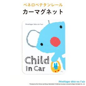 ペネロペテタンレールカーマグネット( シンプル おしゃれ かわいい 子供 マグネット BABY CHILD KIDS ベビー 女の子 男の子 車 ステッカー シール 赤ちゃんが乗っています 取り外し 運転 出産祝い プチギフト 日本製 )
