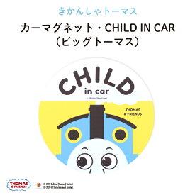 THOMAS&FRIENDS(きかんしゃトーマス)カーマグネットCHILD IN CAR(ビッグトーマス)♪キッズ・チャイルド用のマグネット♪( マグネット BABY CHILD KIDS 男の子 車 ステッカー シール 赤ちゃんが乗っています 取り外し 運転 出産祝い 出産準備 日本製 )