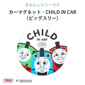 THOMAS&FRIENDS(きかんしゃトーマス)カーマグネットCHILD IN CAR(ビッグスリー)♪キッズ・チャイルド用のマグネット♪( マグネット BABY CHILD KIDS 男の子 車 ステッカー シール 赤ちゃんが乗っています 取り外し 運転 出産祝い 出産準備 日本製 )