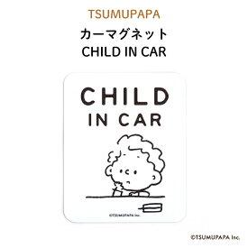 TSUMUPAPA(つむぱぱ)カーマグネット CHILD IN CAR( シンプル 白 ホワイト おしゃれ かわいい 子供 マグネット BABY CHILD KIDS ベビー 女の子 男の子 車 ステッカー シール 赤ちゃんが乗っています 取り外し 運転 出産祝い プチギフト 日本製 )