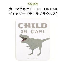 Stylish!(スタイリッシュ!)カーマグネット CHILD IN CAR ダイナソー(ティラノサウルス)( 恐竜 シンプル おしゃれ かわいい 子供 マグネット BABY CHILD KIDS ベビー 女の子 男の子 車 ステッカー シール 赤ちゃんが乗っています 出産祝い 日本製 )