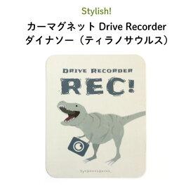 Stylish!(スタイリッシュ!)カーマグネット カーマグネット Drive Recorder ダイナソー(ティラノサウルス)( 恐竜 シンプル おしゃれ かわいい 子供 マグネット ドライブレコーダー ベビー 女の子 男の子 車 ステッカー シール ドラレコ 録画中 日本製 )