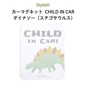 Stylish!(スタイリッシュ!)カーマグネット CHILD IN CAR ダイナソー(ステゴサウルス)( 恐竜 シンプル おしゃれ かわいい 子供 マグネット BABY CHILD KIDS ベビー 女の子 男の子 車 ステッカー シール 赤ちゃんが乗っています 出産祝い 日本製 )