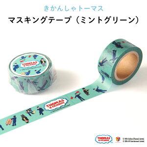 THOMAS&FRIENDS(きかんしゃトーマス)マスキングテープ(ミントグリーン)(マステ キャラクター キャラ おしゃれ かわいい 機関車トーマス 子供 ミントグリーン 車掌 文具 玩具 おもちゃ テープ