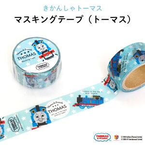 THOMAS&FRIENDS(きかんしゃトーマス)マスキングテープ(トーマス)(マステ キャラクター キャラ おしゃれ かわいい 機関車トーマス 子供 白 水色 英字 文具 玩具 おもちゃ テープ メール便