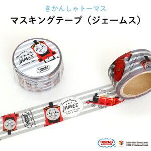 THOMAS&FRIENDS(きかんしゃトーマス)マスキングテープ(ジェームス)(マステ キャラクター キャラ おしゃれ かわいい 機関車トーマス 子供 白 グレー ボーダー 英字 文具 玩具 おもちゃ テー
