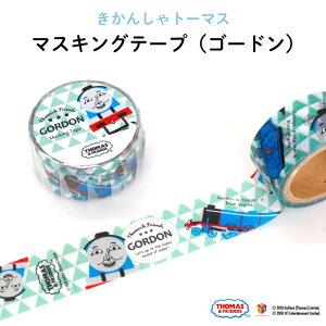 THOMAS&FRIENDS(きかんしゃトーマス)マスキングテープ(ゴードン)(マステ キャラクター キャラ おしゃれ かわいい 機関車トーマス 子供 白 緑 英字 文具 玩具 おもちゃ テープ メール便 雑