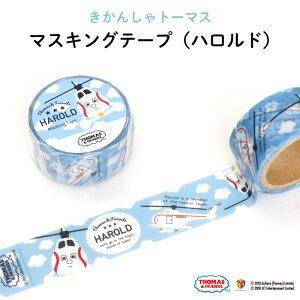 THOMAS&FRIENDS(きかんしゃトーマス)マスキングテープ(ハロルド)(マステ キャラクター キャラ おしゃれ かわいい 機関車トーマス 子供 白 水色 英字 文具 玩具 おもちゃ テープ メール便