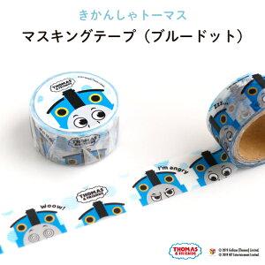 THOMAS&FRIENDS(きかんしゃトーマス)マスキングテープ(ブルードット)(マステ キャラクター キャラ おしゃれ かわいい 機関車トーマス 子供 ドット 水色 水玉 文具 玩具 おもちゃ テープ メ