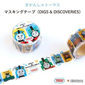 THOMAS&FRIENDS(きかんしゃトーマス)マスキングテープ(DIGS & DISCOVERIES)(マステ キャラクター キャラ おしゃれ かわいい 機関車トーマス 子供 映画 2020 文具 玩具 おもちゃ テープ メール便