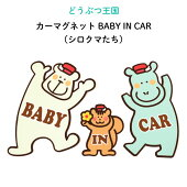 どうぶつ王国のみんなでドライブ・BABYINCAR【シロクマたち】