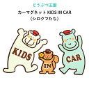 どうぶつ王国のみんなでドライブ(カーマグネット)KIDS IN CAR(シロクマたち)( どうぶつ かわいい マグネット BAB…
