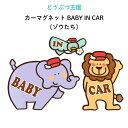 どうぶつ王国のみんなでドライブ(カーマグネット)BABY IN CAR(ゾウたち)( どうぶつ かわいい マグネット BABY CH…