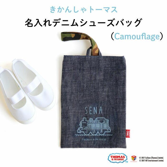 THOMAS&FRIENDS(きかんしゃトーマス)名入れができるデニムシューズバッグ(Camouflage)♪入園・入学の準備に♪プレゼント(ギフト)に♪( 通園 保育園 幼稚園 グッズ 上履き入れ うわばき 上靴 手作り キャラ 日本製 手芸 男の子 お祝い )