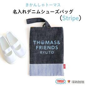 THOMAS&FRIENDS(きかんしゃトーマス)名入れができるデニムシューズバッグ(Stripe)♪入園・入学の準備に♪プレゼント(ギフト)に♪( 通園 保育園 幼稚園 グッズ 上履き入れ うわばき 上靴 手作り キャラ 日本製 手芸 男の子 お祝い )