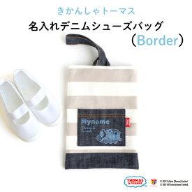 THOMAS&FRIENDS(きかんしゃトーマス)名入れができるデニムシューズバッグ(Border)♪入園・入学の準備に♪プレゼント(ギフト)に♪( 通園 保育園 幼稚園 グッズ 上履き入れ うわばき 上靴 手作り キャラ 日本製 手芸 男の子 お祝い )