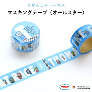 THOMAS&FRIENDS(きかんしゃトーマス)マスキングテープ(The Great Race・オールスター)( マステ キャラクター キャラ おしゃれ かわいい 機関車トーマス 子供 白 水色 英字 文具 玩具 おもちゃ