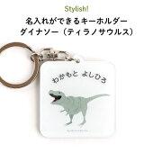 Stylish!名入れができるキーホルダーダイナソー(ティラノサウルス)