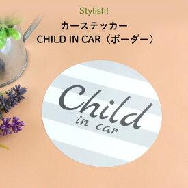 Stylish!(スタイリッシュ!)カーステッカー CHILD IN CAR(ボーダー)( シンプル おしゃれ かわいい 子供 BABY CHILD KIDS ベビー 女の子 男の子 車 ステッカー シール 赤ちゃんが乗っています 運転 出産祝い プチギフト 日本製 )