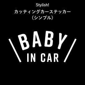 Stylish!(スタイリッシュ!)カッティングカーステッカー(シンプル)( シンプル おしゃれ かわいい 子供 BABY CHILD KIDS ベビー 女の子 男の子 車 ステッカー シール 赤ちゃんが乗っています カー用品 カーアクセサリー 運転 出産祝い プチギフト 日本製 )