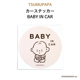 TSUMUPAPA(つむぱぱ)カーステッカー BABY IN CAR( シンプル ピンク ベージュ おしゃれ かわいい 子供 BABY CHILD KIDS ベビー 女の子 男の子 車 ステッカー シール 赤ちゃんが乗っています 運転 出産祝い プチギフト 日本製 )