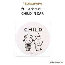 TSUMUPAPA(つむぱぱ)カーステッカー CHILD IN CAR( シンプル グレー おしゃれ かわいい 子供 BABY CHILD KIDS ベビー 女の子 男の子 車 ステッカー シール 赤ちゃんが乗っています 運転 出産祝い プチギフト 日本製 )