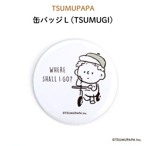 TSUMUPAPA(つむぱぱ)缶バッジL(TSUMUGI) ( 鞄 バッグ ホワイト 白 オリジナル 保育園 幼稚園 誕生日 記念品 プレゼント 準備 通園 通学 お名前 卒園 進級 子供用 ギフト メール便 あす楽 )