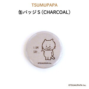 TSUMUPAPA(つむぱぱ)缶バッジS(CHARCOAL)( 鞄 バッグ オリジナル チャコール 茶色 保育園 幼稚園 誕生日 記念品 プレゼント 準備 通園 通学 お名前 卒園 進級 子供用 ギフト メール便 あす楽