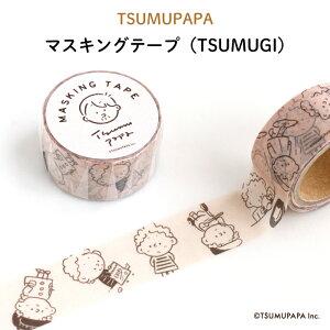 TSUMUPAPA(つむぱぱ)マスキングテープ(TSUMUGI)(マステ キャラクター キャラ おしゃれ かわいい つむぎ 子供 茶色 レトロ 英字 文具 玩具 おもちゃ テープ メール便 雑貨 大人 500円以下 日本