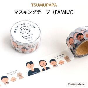 TSUMUPAPA(つむぱぱ)マスキングテープ(FAMILY)(マステ キャラクター キャラ おしゃれ かわいい 家族 ファミリー 手書き つむぎ はじめ なお 子供 茶色 レトロ 英字 文具 玩具 おもちゃ テー