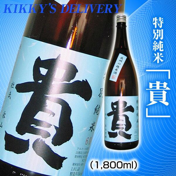 (山口県の地酒)貴 特別純米 1800ml