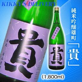 貴 純米吟醸雄町 1800ml山口県 永山本家酒造場