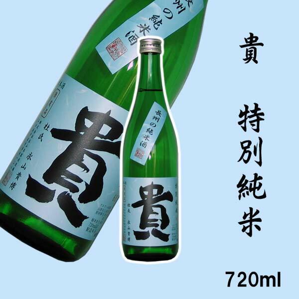 (山口の地酒)貴 特別純米 720ml