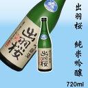 出羽桜 純米吟醸 720ml