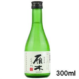 雁木 純米吟醸みずのわ 300ml 山口県 八百新酒造